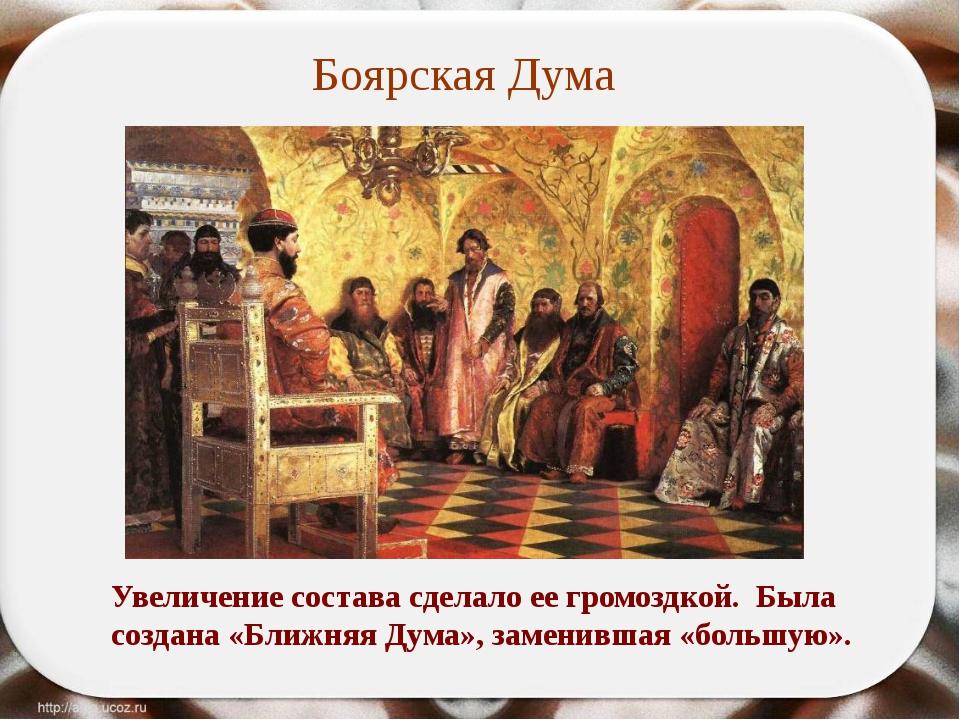 Алексей Михайлович Романов (1645-1676гг.) Вступил на престол в 16-летнем возр...