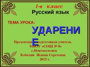Русский язык Презентацию подготовила учитель МБОУ «СОШ № 8» г.Новомосковск К