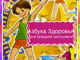 Азбука Здоровья для младших школьников Кузьмина Наталья Владимировна учитель