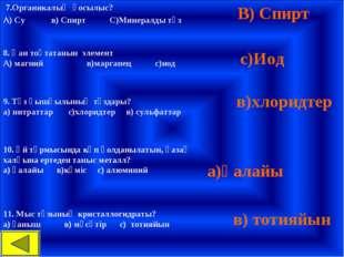 7.Органикалық қосылыс? А) Су в) Спирт С)Минералды тұз В) Спирт 8. Қан тоқтат
