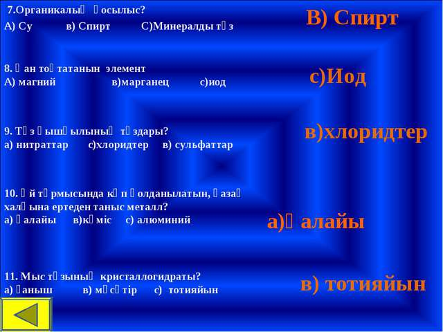 7.Органикалық қосылыс? А) Су в) Спирт С)Минералды тұз В) Спирт 8. Қан тоқтат...