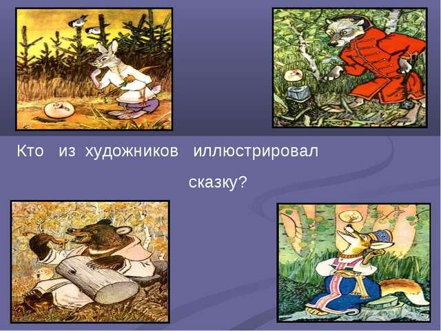 Кто из художников иллюстрировал сказку?