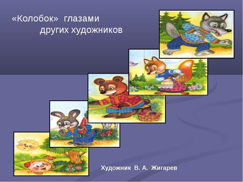 «Колобок» глазами других художников Художник В. А. Жигарев