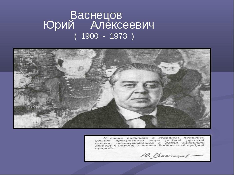 Васнецов Юрий Алексеевич ( 1900 - 1973 )