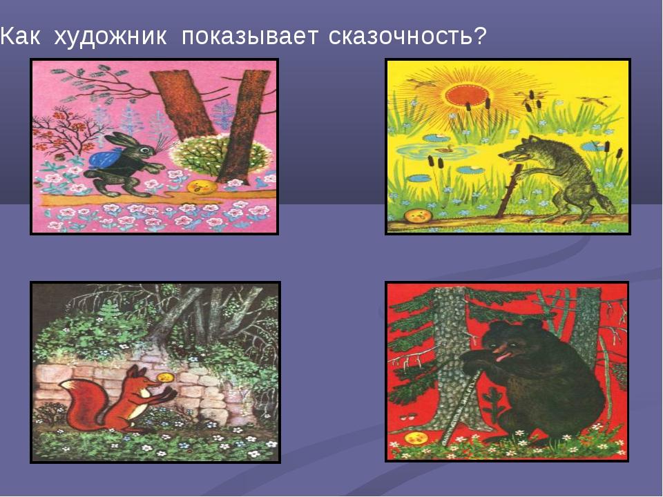 Как художник показывает сказочность?