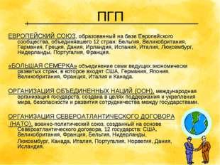 ПГП ЕВРОПЕЙСКИЙ СОЮЗ, образованный на базе Европейского сообщества, объединяв