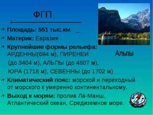 ФГП Площадь: 551 тыс.км Материк: Евразия Крупнейшие формы рельефа: АРДЕННЫ(