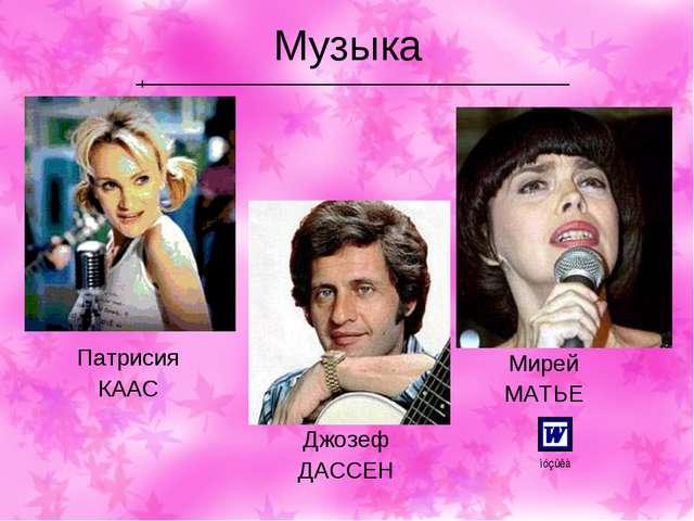Музыка Патрисия КААС Мирей МАТЬЕ Джозеф ДАССЕН