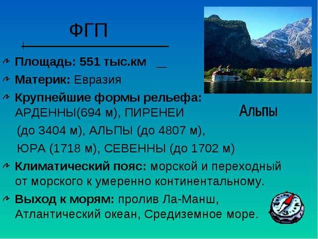 ФГП Площадь: 551 тыс.км Материк: Евразия Крупнейшие формы рельефа: АРДЕННЫ(...