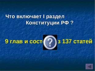 9 глав и состоит из 137 статей Что включает I раздел Конституции РФ ?