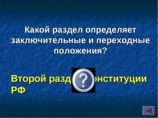 Какой раздел определяет заключительные и переходные положения? Второй раздел