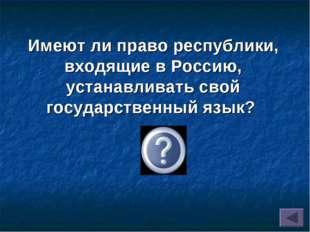 Имеют ли право республики, входящие в Россию, устанавливать свой государствен