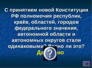 С принятием новой Конституции РФ полномочия республик, краёв, областей, город