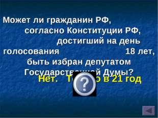 Может ли гражданин РФ, согласно Конституции РФ, достигший на день голосования