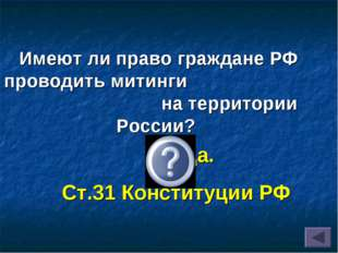 Имеют ли право граждане РФ проводить митинги на территории России? Да. Ст.31