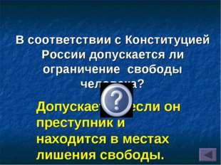 В соответствии с Конституцией России допускается ли ограничение свободы челов