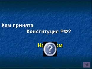 Кем принята Конституция РФ? Народом