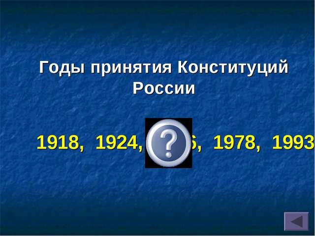 1918, 1924, 1936, 1978, 1993. Годы принятия Конституций России