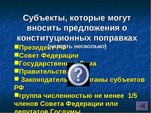 Президент РФ Совет Федерации Государственная Дума Правительство РФ Законодате...