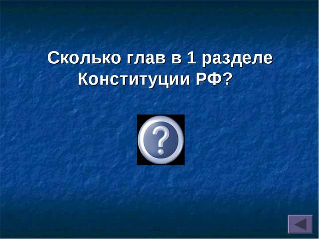 Сколько глав в 1 разделе Конституции РФ? 9