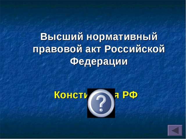 Конституция РФ Высший нормативный правовой акт Российской Федерации