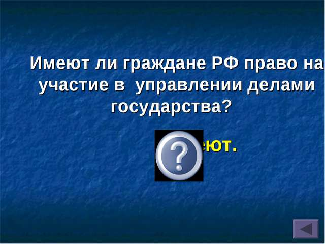 Имеют ли граждане РФ право на участие в управлении делами государства? Имеют.