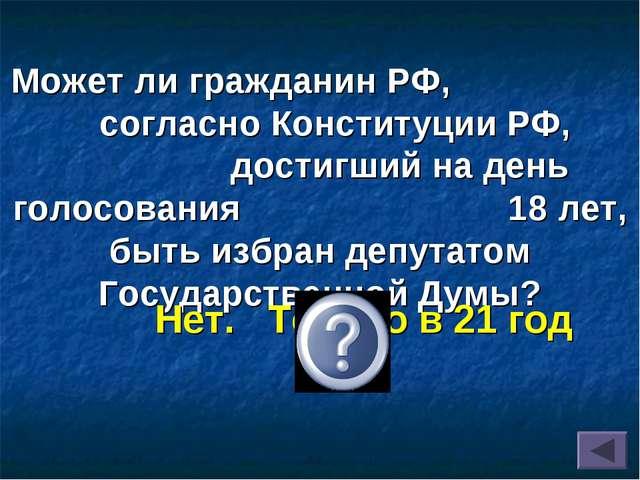 Может ли гражданин РФ, согласно Конституции РФ, достигший на день голосования...