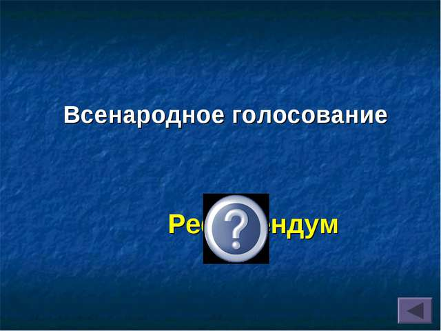 Референдум Всенародное голосование