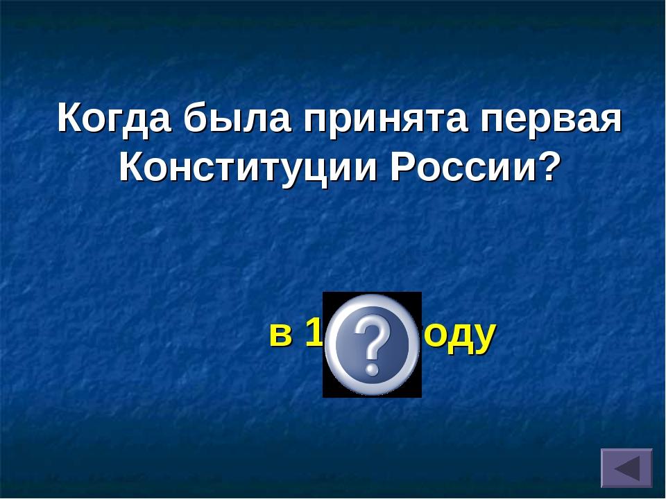 Когда была принята первая Конституции России? в 1918 году