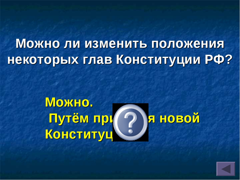 Можно ли изменить положения некоторых глав Конституции РФ? Можно. Путём приня...