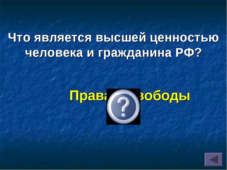 Что является высшей ценностью человека и гражданина РФ? Права и свободы