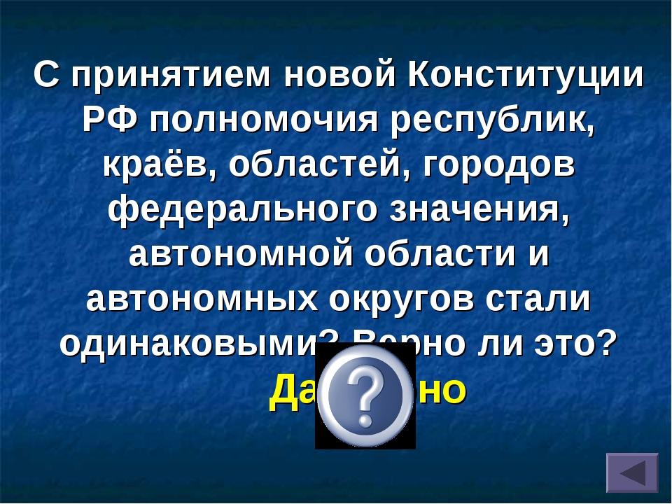 С принятием новой Конституции РФ полномочия республик, краёв, областей, город...
