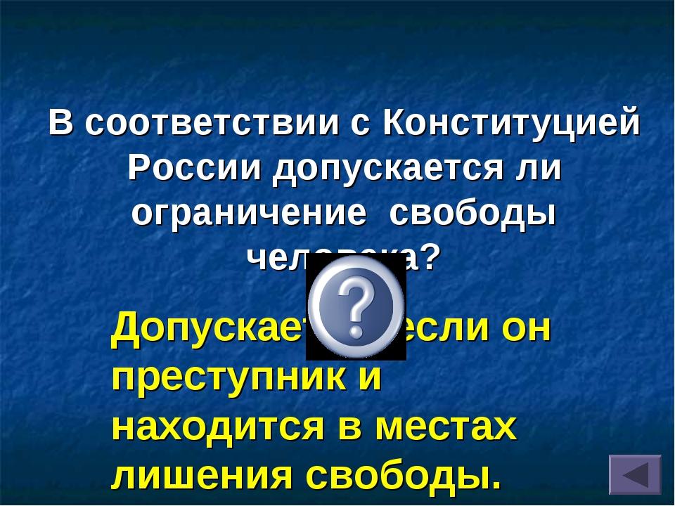 В соответствии с Конституцией России допускается ли ограничение свободы челов...