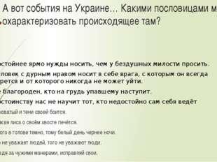 А вот события на Украине… Какими пословицами можно охарактеризовать происходя