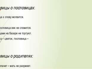 Пословицы о пословицах: Пословица к слову молвится. Старая пословица век не с