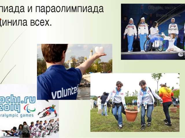 Олимпиада и параолимпиада объединила всех.