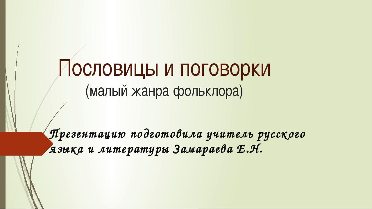 Пословицы и поговорки (малый жанра фольклора) Презентацию подготовила учитель...