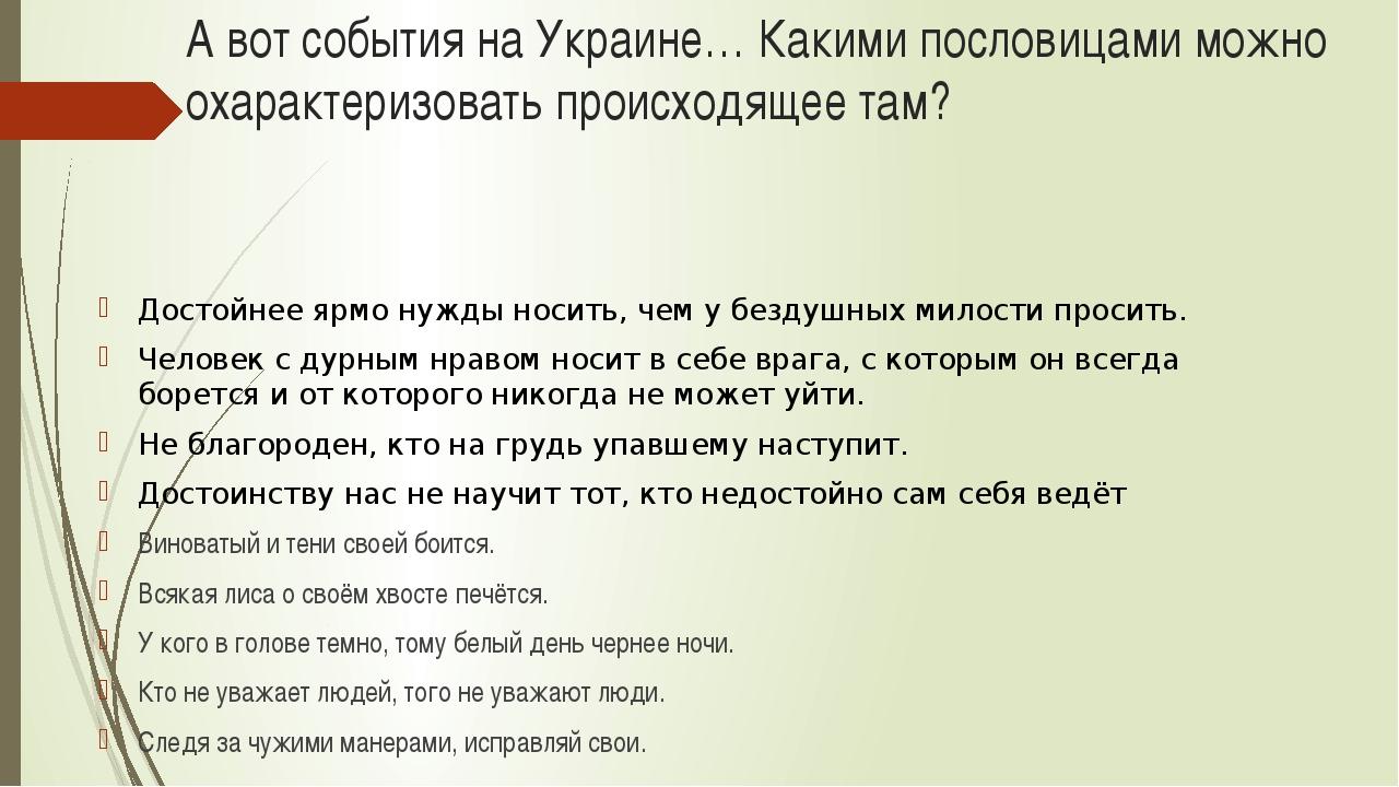 А вот события на Украине… Какими пословицами можно охарактеризовать происходя...