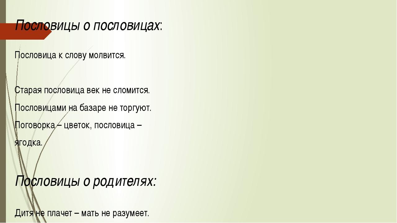 Пословицы о пословицах: Пословица к слову молвится. Старая пословица век не с...