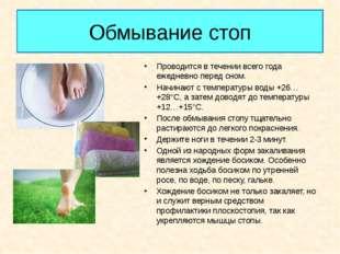 Обмывание стоп Проводится в течении всего года ежедневно перед сном. Начинают