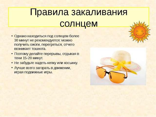 Правила закаливания солнцем Однако находиться под солнцем более 30 минут не р...