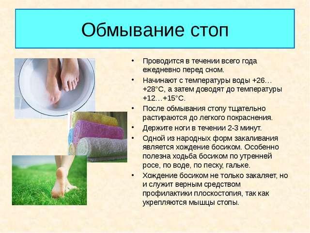 Обмывание стоп Проводится в течении всего года ежедневно перед сном. Начинают...