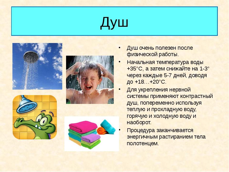Душ Душ очень полезен после физической работы. Начальная температура воды +35...