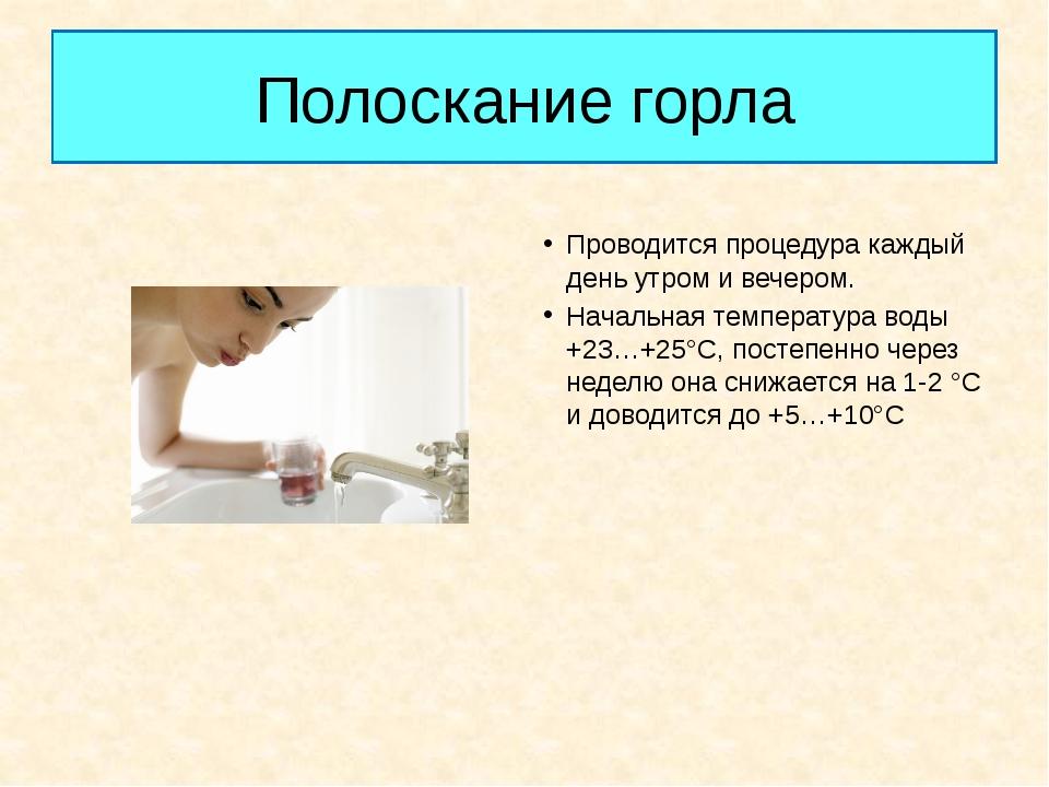 Полоскание горла Проводится процедура каждый день утром и вечером. Начальная...
