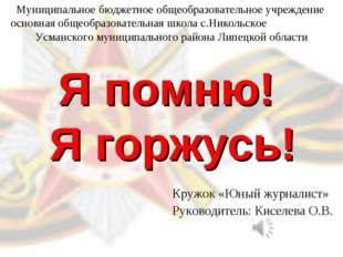 Я помню! Я горжусь! Кружок «Юный журналист» Руководитель: Киселева О.В. Муниц