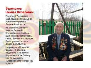 Зеленьков Никита Яковлевич Родился 27 сентября 1915 года в с.Никольское Усман