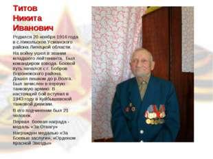 Титов Никита Иванович Родился 20 ноября 1916 года в с.Никольское Усманского р