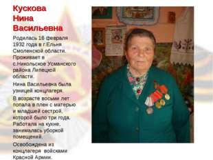 Кускова Нина Васильевна Родилась 16 февраля 1932 года в г.Ельня Смоленской об