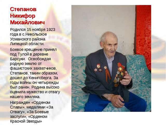 Степанов Никифор Михайлович Родился 15 ноября 1923 года в с.Никольское Усманс...