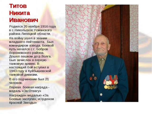 Титов Никита Иванович Родился 20 ноября 1916 года в с.Никольское Усманского р...